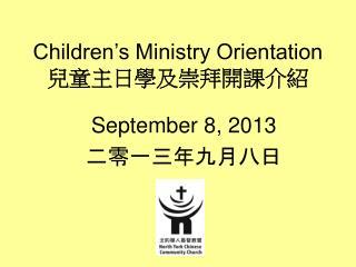 Children's Ministry Orientation 兒童主日學及崇拜開課介紹