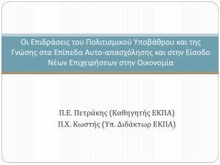 Π.Ε.  Πετράκης  (Καθηγητής ΕΚΠΑ) Π.Χ. Κωστής (Υπ. Διδάκτωρ ΕΚΠΑ)
