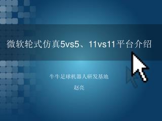 微软轮式仿真 5vs5 、 11vs11 平台介绍