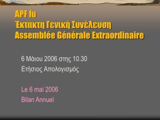 APF fu Έκτακτη Γενική Συνέλευση Assemblée Générale Extraordinaire