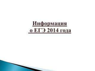 Информация  о ЕГЭ 2014 года