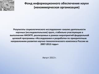 Фонд информационного обеспечения науки (некоммерческая организация)