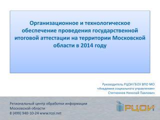 Региональный центр обработки информации Московской области  8 (499) 940-10-24  rcoi