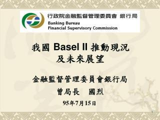 我國 Basel II  推動現況及未來展望