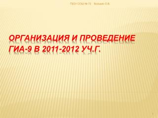 Организация и проведение ГИА-9 в 2011-2012 уч.г.