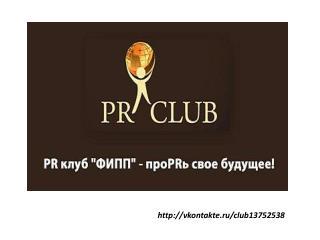 vkontakte.ru/club13752538