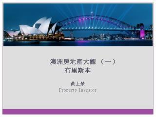 澳 洲 房地產 大觀 (一 ) 布里斯本 黃上榮 Property Investor