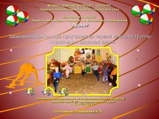 Проект Здоровьесберегающее пространство первой младшей группы. Укрепление здоровья детей.