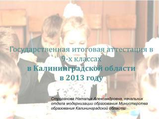 Государственная итоговая аттестация в 9-х классах в Калининградской области  в 2013 году