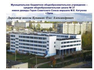 Директор школы Кунашик Олег Александрович