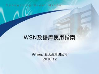 WSN 数据库使用指南