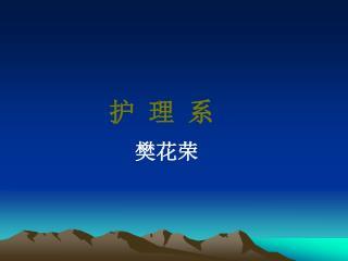 护 理 系 樊花荣