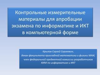 Крылов Сергей Сергеевич,  декан факультета прикладной математики и физики МАИ,