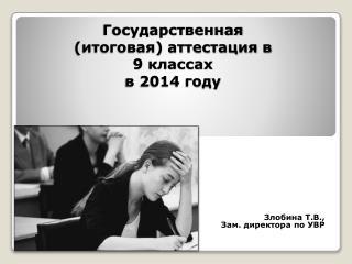 Государственная  (итоговая) аттестация в  9 классах  в 2014 году