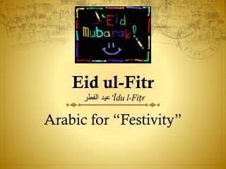 Eid ul-Fitr عيد الفطر  'Īdu l-Fiṭr 