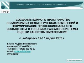 Ершов Андрей Геннадиевич директор ГНУ «ФИПИ» Тел/факс  +7 ( 4 95)  225-18-30