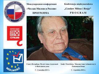 Международная конференция  « Чеслав Милош  и Россия»