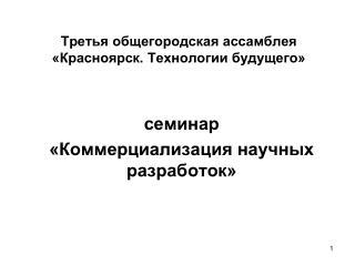 Третья общегородская ассамблея  «Красноярск. Технологии будущего»