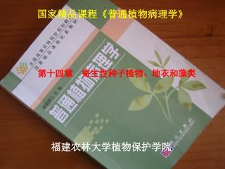 福建农林大学植物保护学院