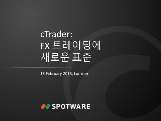 cTrader: FX  트레이딩에  새로운 표준