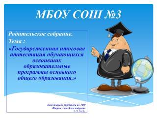 МБОУ СОШ №3