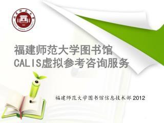 福建师范大学图书馆 CALIS 虚拟参考咨询服务