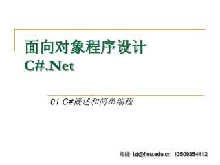 面向对象程序设计 C#.Net