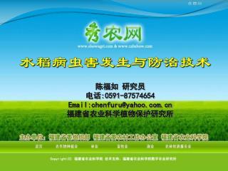 陈福如 研究员 电话 :0591-87574654 Email:chenfuru@yahoo 福建省农业科学植物保护研究所