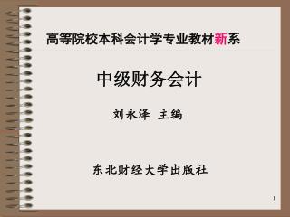 高等院校本科会计学专业教材 新 系 中级财务会计 刘永泽 主编 东北财经大学出版社