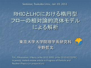 RHIC と LHC における楕円型 フローの相対論的流体モデル による解析