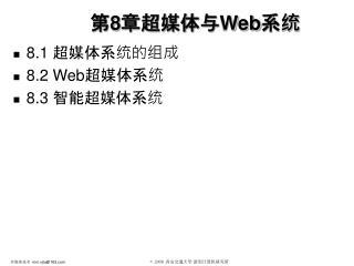 第 8 章超媒体与 Web 系统