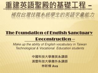 重建英語聖殿的基礎工程  – 補救台灣技職系統學生的英語字彙能力