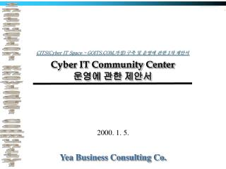 CITS(Cyber IT Space - GOITS.COM, 가칭 )  구축 및 운영에 관한  1 차 제안서