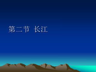 第二节 长江