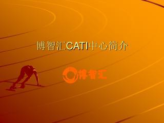 博智汇 CATI 中心简介