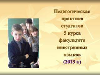 Педагогическая практика студентов  5 курса факультета иностранных языков (2013 г.)