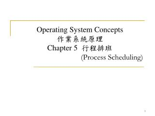 Operating System Concepts 作業系統原理 Chapter 5   行程排班 ( Process Scheduling)