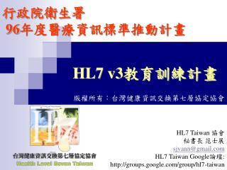 HL7 v3 教育訓練計畫