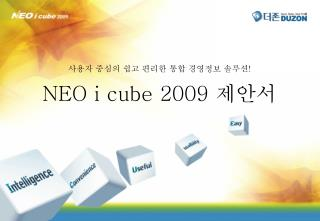 NEO i cube 2009  제안서