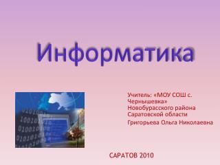 Учитель: «МОУ СОШ с. Чернышевка» Новобурасского района Саратовской области