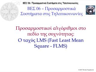 Προσαρμοστικοί αλγόριθμοι στο πεδίο της συχνότητας:  Ο ταχύς  LMS (Fast Least Mean Square - FLMS )