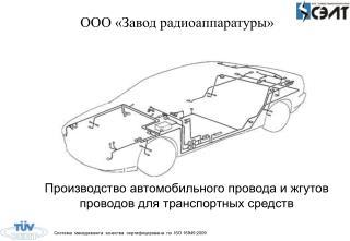 ООО «Завод радиоаппаратуры»