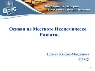 Основи на Местното Икономическо Развитие Невена Кънева-Младенова ФРМС