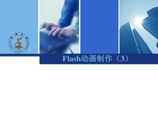 Flash 动画制作(3)