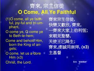 齊來 ,  宗主信徒 O Come, All Ye Faithful