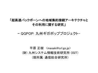 「超高速バックボーンへの地域集約接続アーキテクチャと その利用に関する研究 」 -  QGPOP:  九州ギガポッププロジェクト -