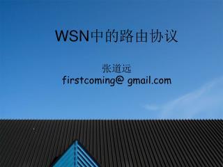 WSN 中的路由协议 张道远 firstcoming@ gmail