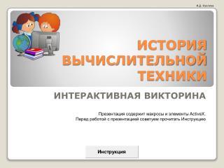ActiveX.