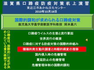 滋賀県口蹄疫防疫対策机上演習 東近江市あかね文化センター 2010 年 10 月 18 日