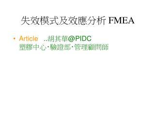 失效模式及效應分析 FMEA